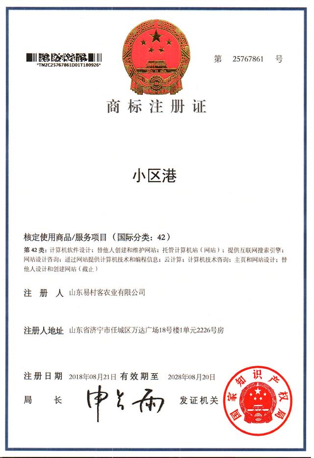 小区港商标证书_副本.png